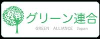 グリーン連合